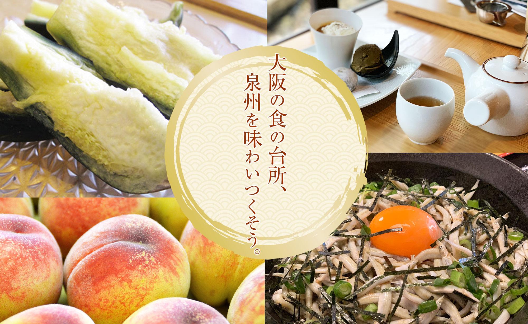 大阪の食の台所、泉州を味わいつくそう。
