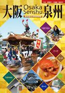 大阪泉州公式ガイドブック