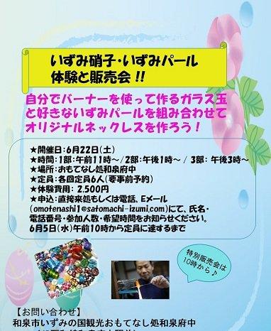2019年6月22日(土)いずみ硝子・いずみパール体験と販売会!