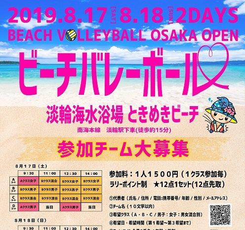 2019ビーチバレーボール大阪オープン参加チーム大募集!