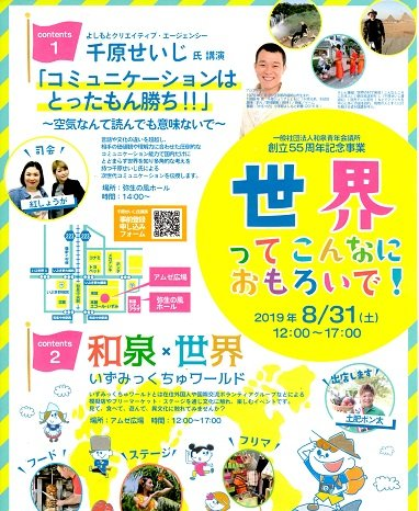 2019年8月31日(土)一般社団法人和泉青年会議所 創立55周年記念事業      世界ってこんなにおもろいで!