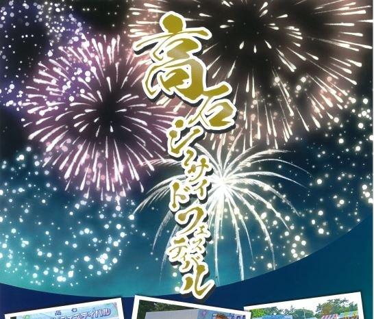 今年は8月18日(日)開催!!高石シーサイドフェスティバル♪