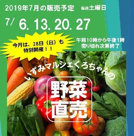 2019年7月も開催!いずみマルシェくろちゃんの野菜直売!! inおもてなし処和泉府中