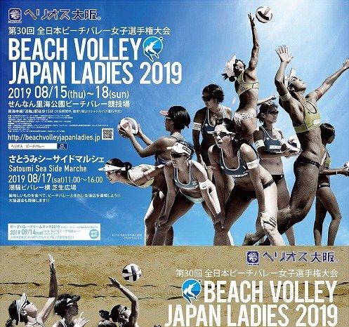 第30回全日本ビーチバレー女子選手権大会