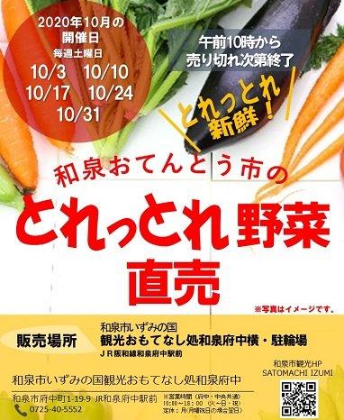 【終了】2020年10月和泉おてんとう市の野菜直売!! inおもてなし処和泉府中