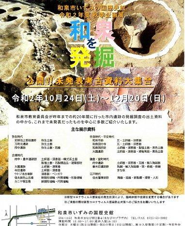 2020年10月24日(土)~令和2年度秋季企画展「和泉を発掘」開催-和泉市いずみの国歴史館