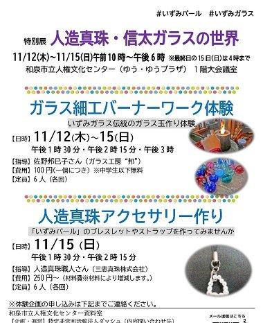 【終了】2020年11月12日(木)~15日(日)特別展 人造真珠 信太ガラスの世界
