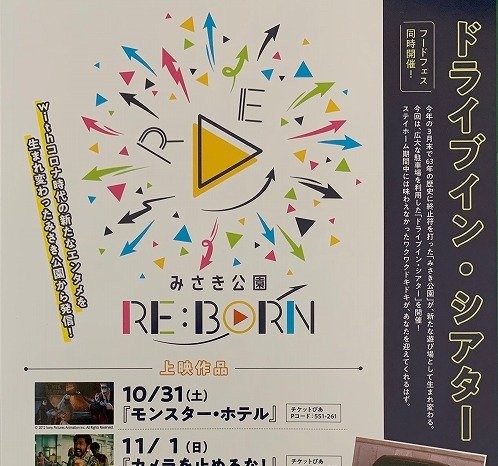 みさき公園 RE:BORN ドライブイン・シアター