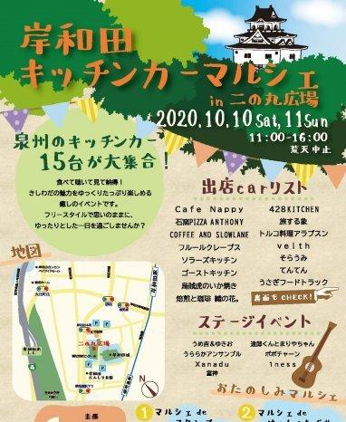 10月10日(土)・11日(日)岸和田キッチンカーマルシェ㏌二の丸広場