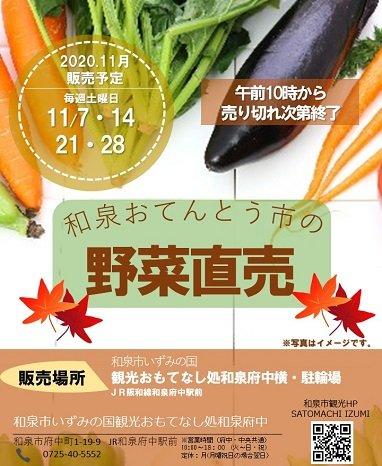 【終了】2020年11月 和泉おてんとう市の野菜直売!! inおもてなし処和泉府中