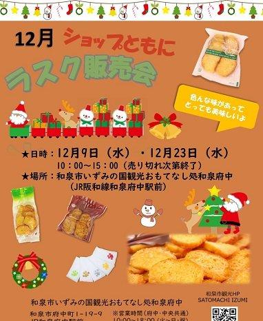 2020年12月9日(水)・23日(水)★ショップともに★のラスク販売会!in おもてなし処和泉府中