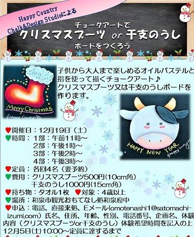 2020年12月19日(土)チョークアートで【クリスマスブーツ】or【干支のうし】ボードを作ろう♪