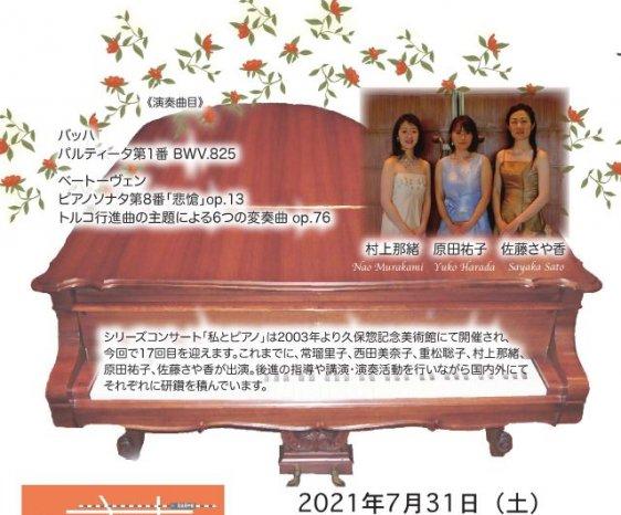 久保惣Eiホールコンサート 私とピアノ〜ピアノジョイントコンサート Vol.17〜 2021年7月31日(土)