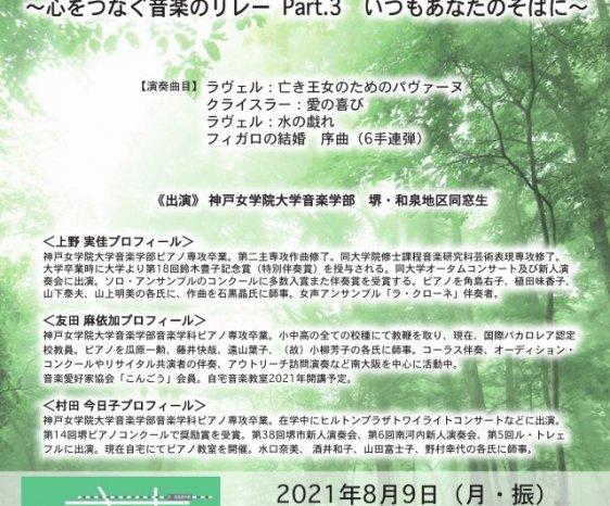 久保惣Eiホールコンサート 第23回 A School Fellow Concert〜心をつなぐ音楽のリレーPart.3 いつもあなたのそばに〜 2021年8月9日(月・振)