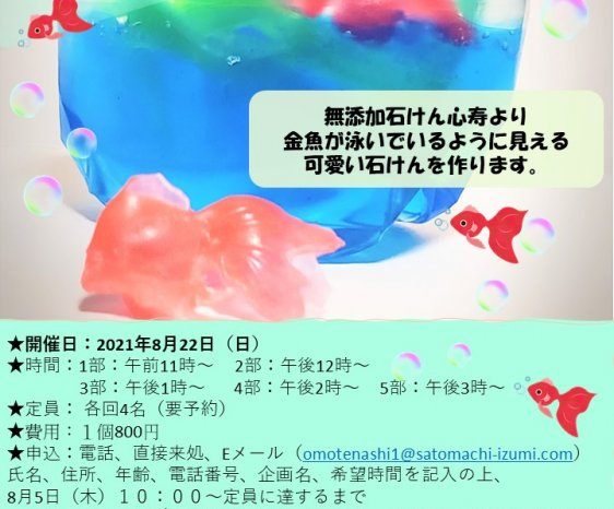 2021年8月22日(日)開催 夏祭り!?金魚すくいの石けんを作ろう!