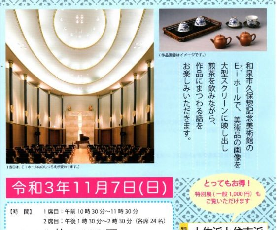 新スタイルの煎茶会【くぼそう・超茶会】2021年11月7日(日) 久保惣記念美術館Eiホールで開催!