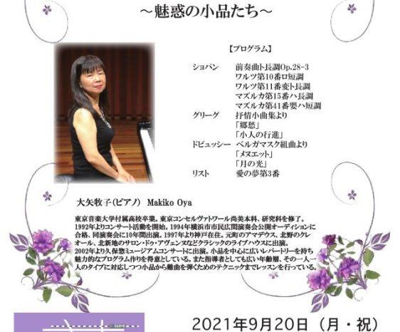 【久保惣Eiホールコンサート】大矢牧子ピアノコンサート〜魅惑の小品たち〜 2021年9月20日(月・祝)