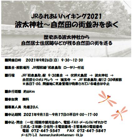 (中止)【阪南市観光協会主催】JRふれあいハイキング 波太神社~自然田の街並みを歩く