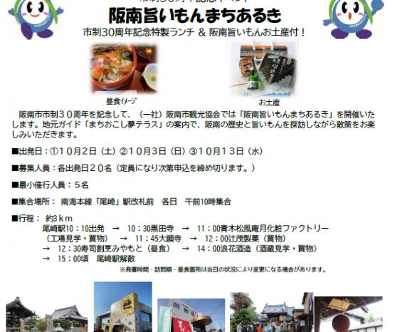【阪南市観光協会主催】市制30周年記念イベント 阪南旨いもんまちあるき