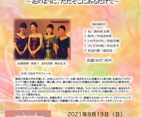 【久保惣Eiホールコンサート】かたつむりコンサート〜花のように、ただそこにあるだけで〜 2021年9月19日(日)