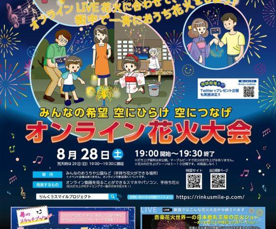 ENJOY!りんくう(りんくう花火)オンライン開催