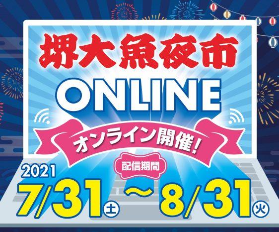 堺大魚夜市オンライン開催のお知らせ