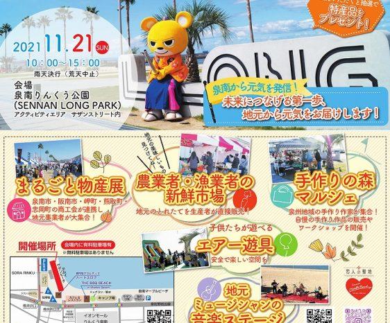 画像:●11月21日(日)泉南まるごとフェスティバル@SENNAN LONG PARK