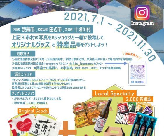画像:~11月30日 #関空から熊野へ リポストキャンペーン@Instagram (インスタグラム)